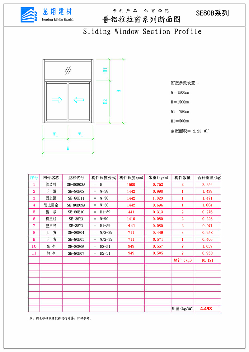 SE80B Sliding window Section Profile-4