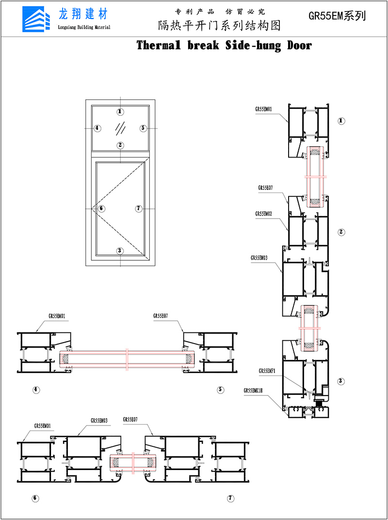 GR55EM Thermal Break Side-hung Door -1