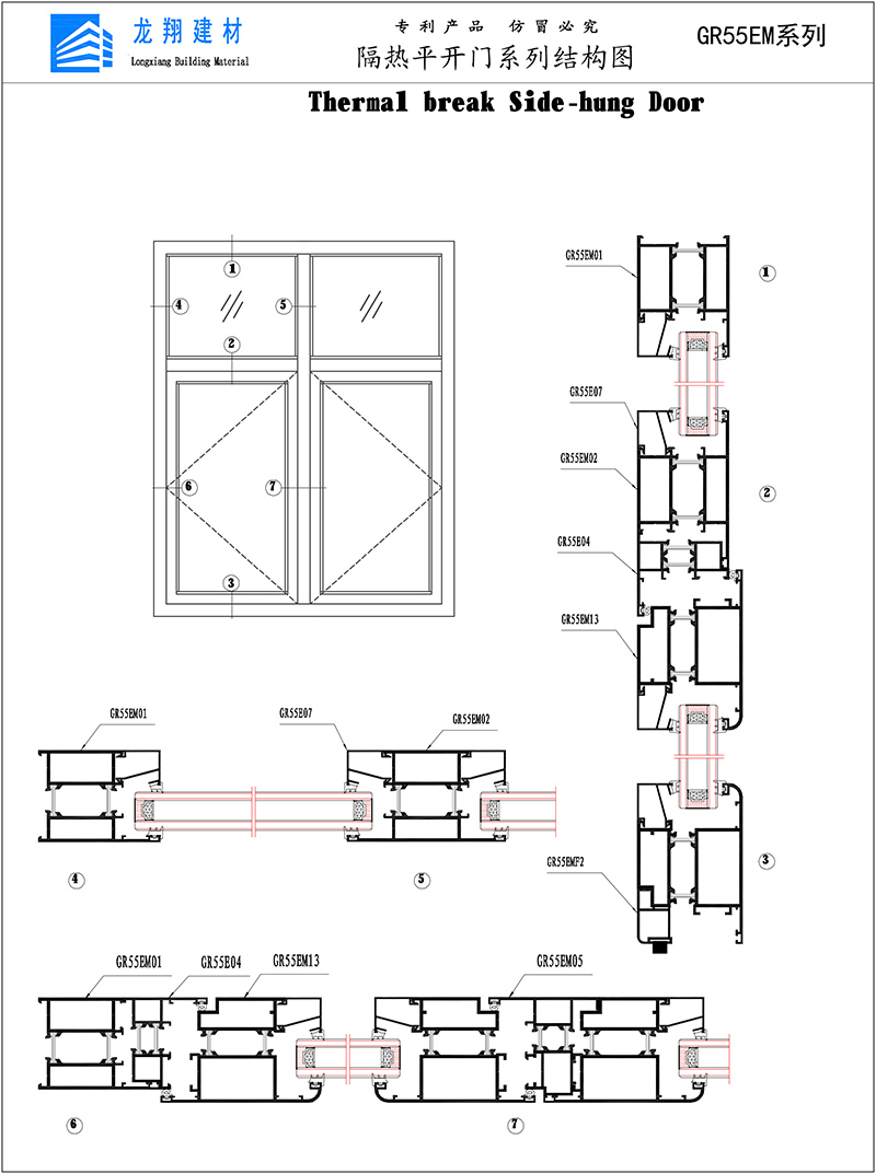GR55EM Thermal Break Side-hung Door -3