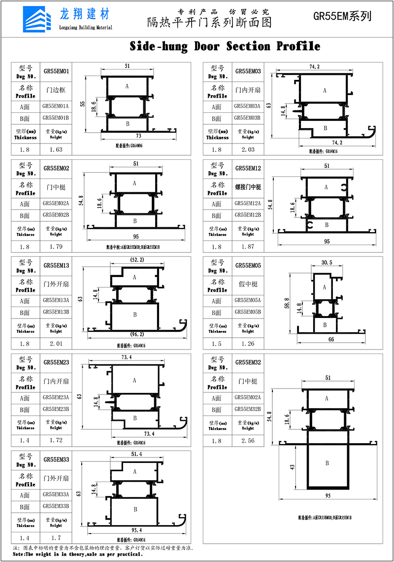 GR55EM Side-hung Door Section Profile-1