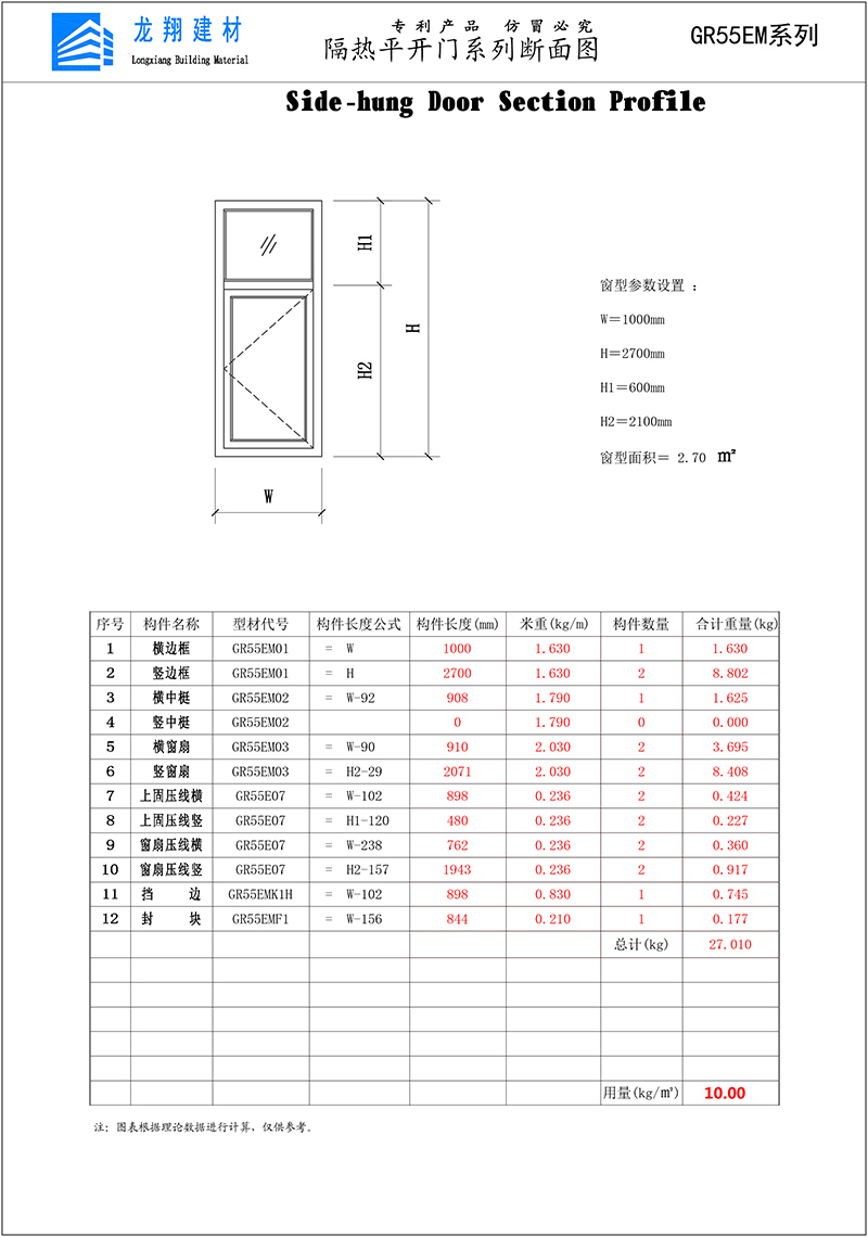 GR55EM Side-hung Door Section Profile-4