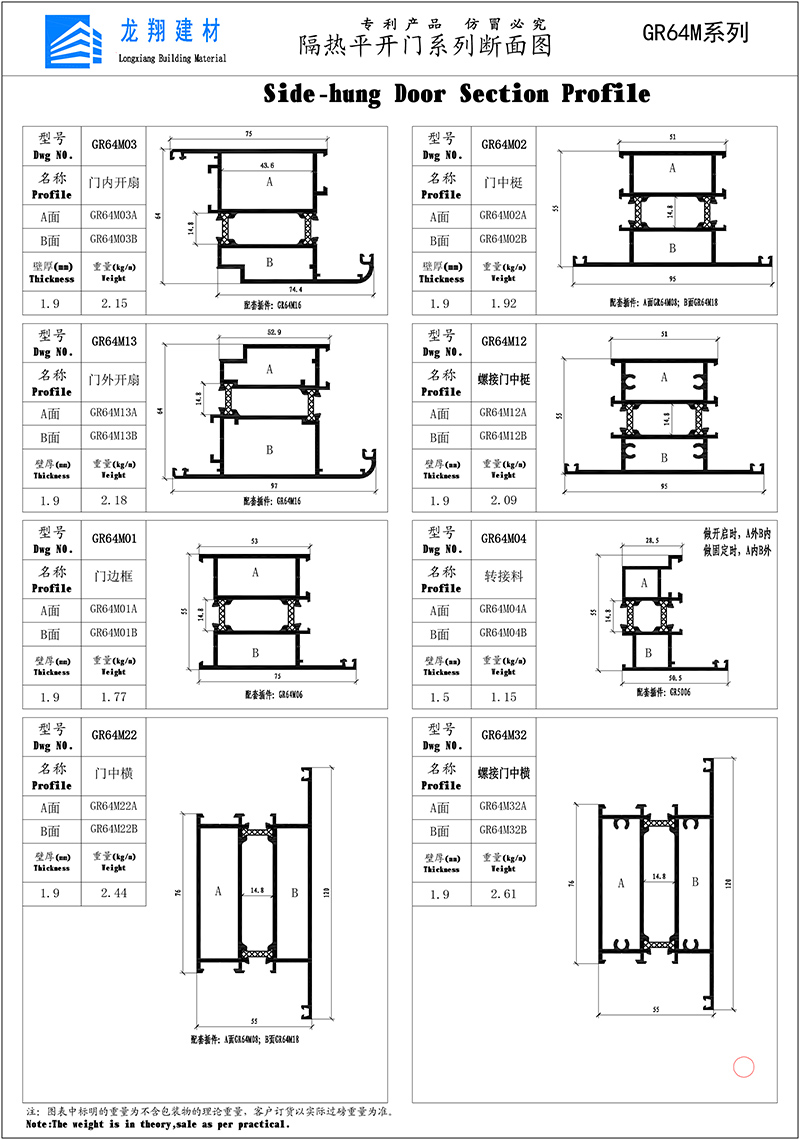 GR64M Side-hung Door Section Profile-1