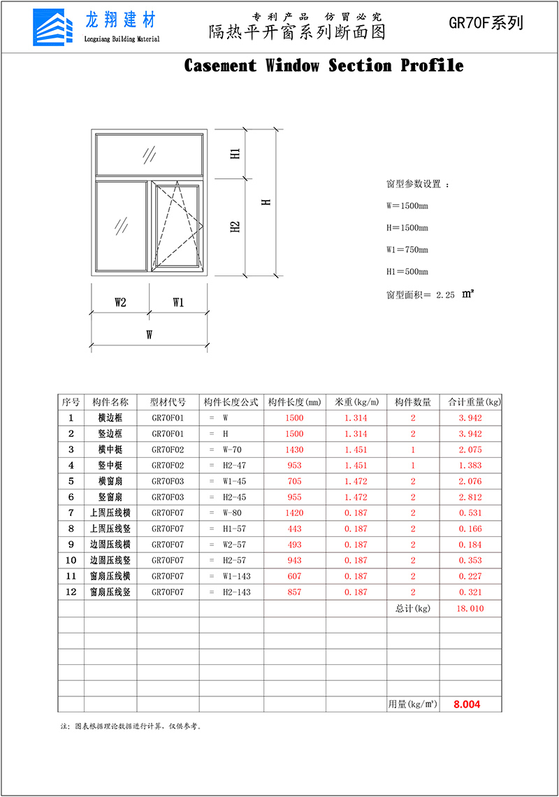 GR70F Casement Window Section Profile-5