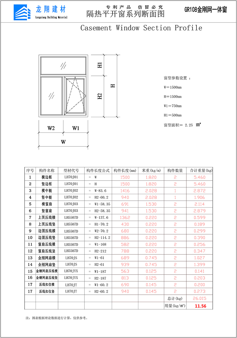 GR108 Casement Window Section Profile