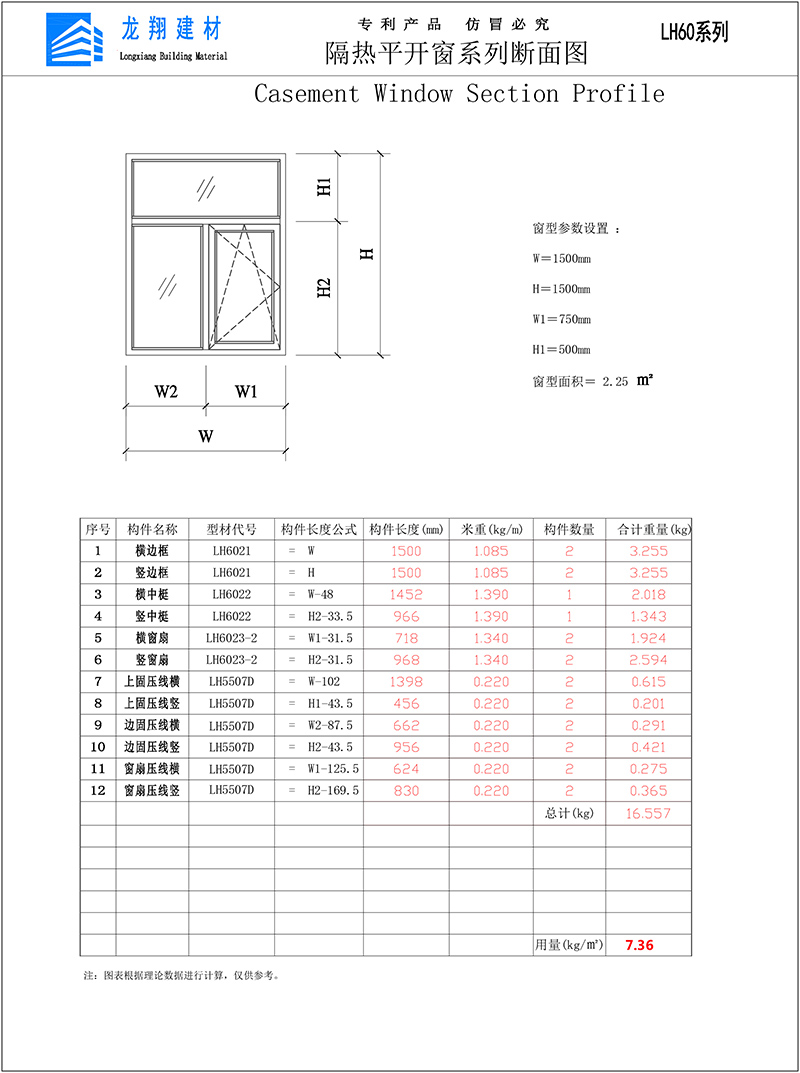 LH60 Casement Window Section Profile-2