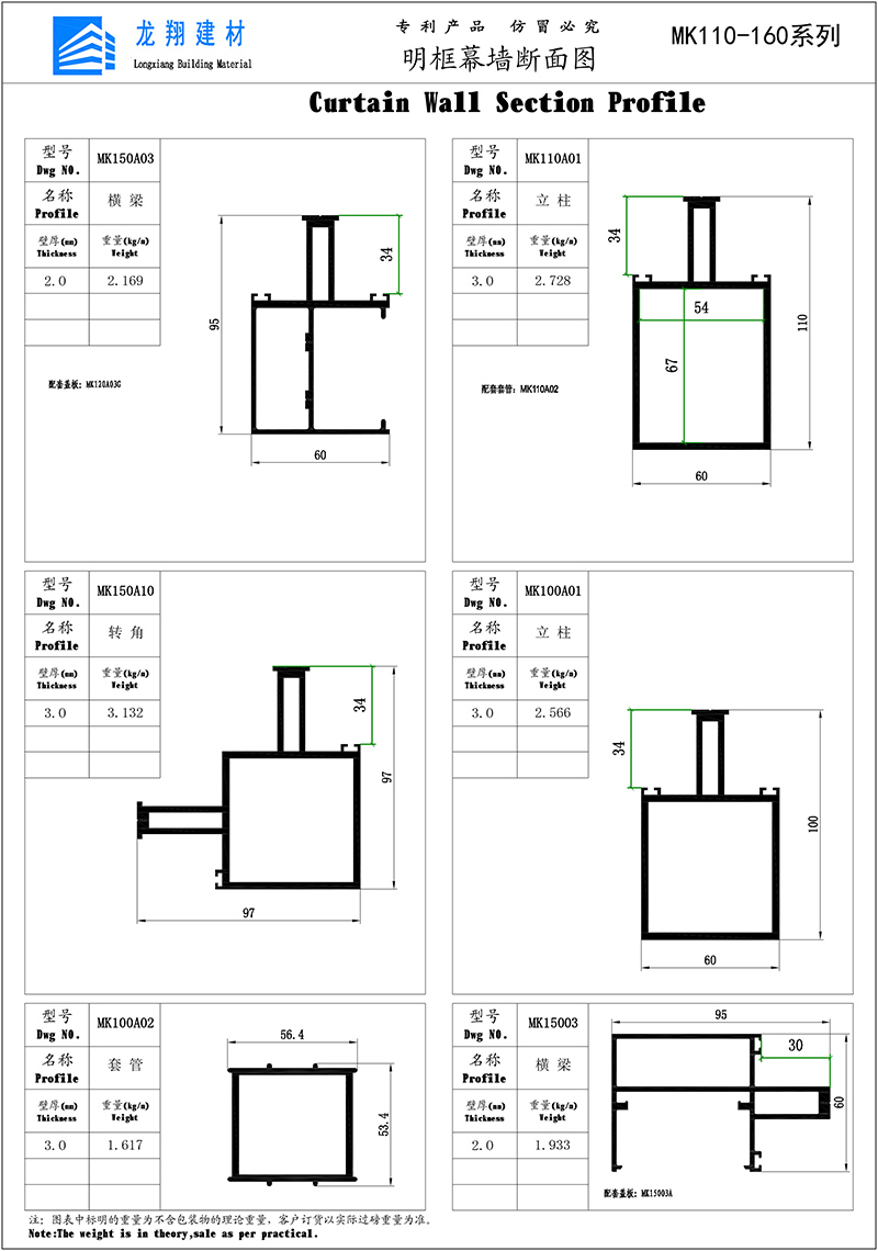 Curtain Wall Section Profile-3